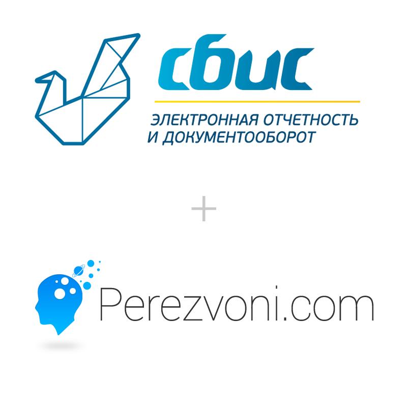 Сбис + Perezvoni.com