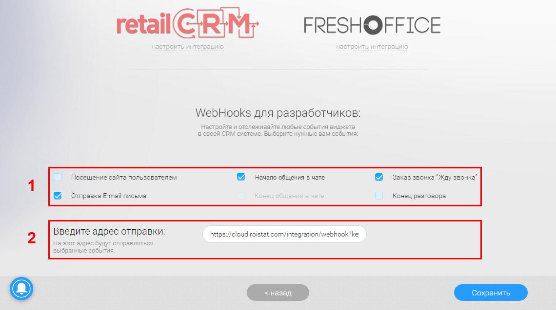 Настройки WebHooks в кабинете Perezvoni