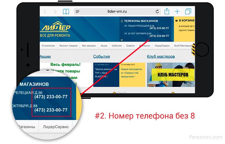 Номер на сайте указан без кода страны