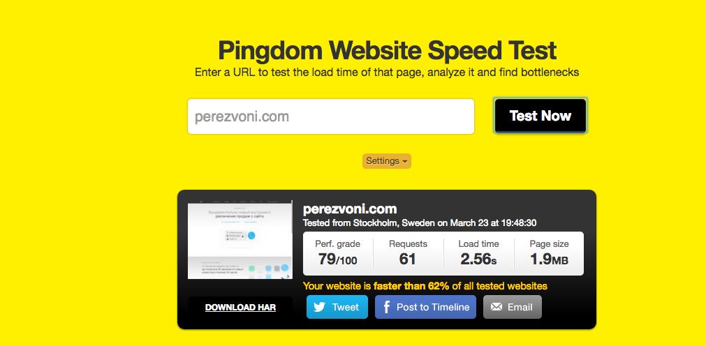 Проверяем скорость сайта